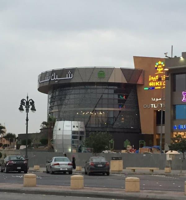 مطعم شيك شاك في الرياض