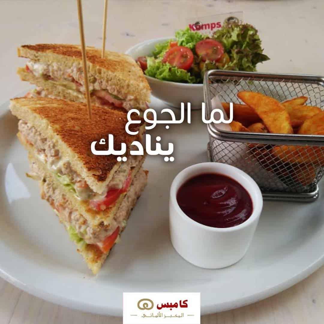 مخبز كامبس في الرياض
