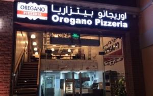 مطعم أوريجانو بيتزاريا الرياض