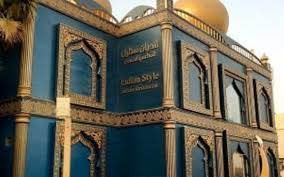 مطعم إنديان ستايل الرياض