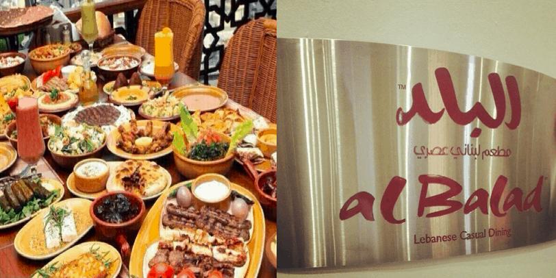 مطعم البلد اللبناني في الرياض