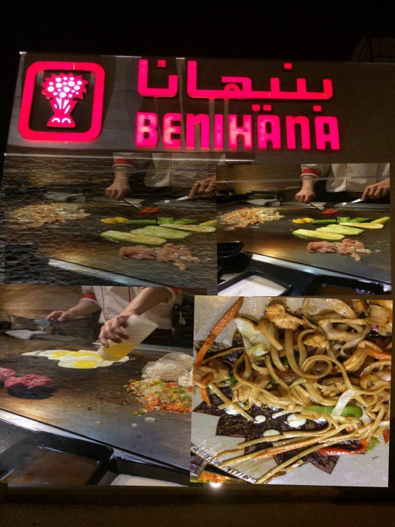 مطعم بنيهانا