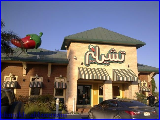 مطعم تشيليز في الشرقية