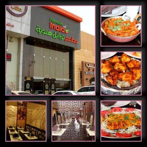 مطعم توابل هندية