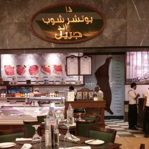مطعم ذا بوتشر شوب آند جريل