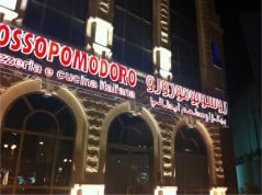 مطعم روسوبومودورو الرياض