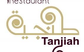 مطعم طنجية