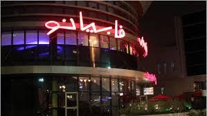 مطعم فابيانو الرياض