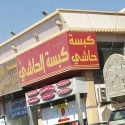 مطعم كبسة الحاشي