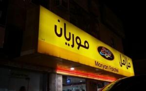مطعم موريان الرياض