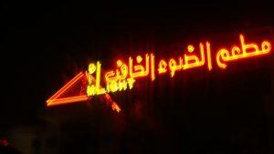مقهى الضوء الخافت الرياض