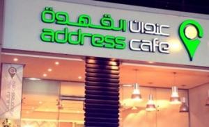 مقهى عنوان في الرياض
