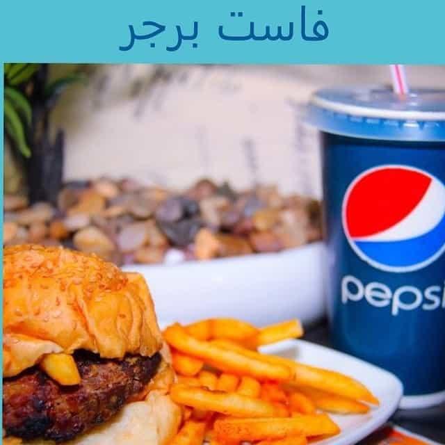 مطعم فاست برغر الرياض