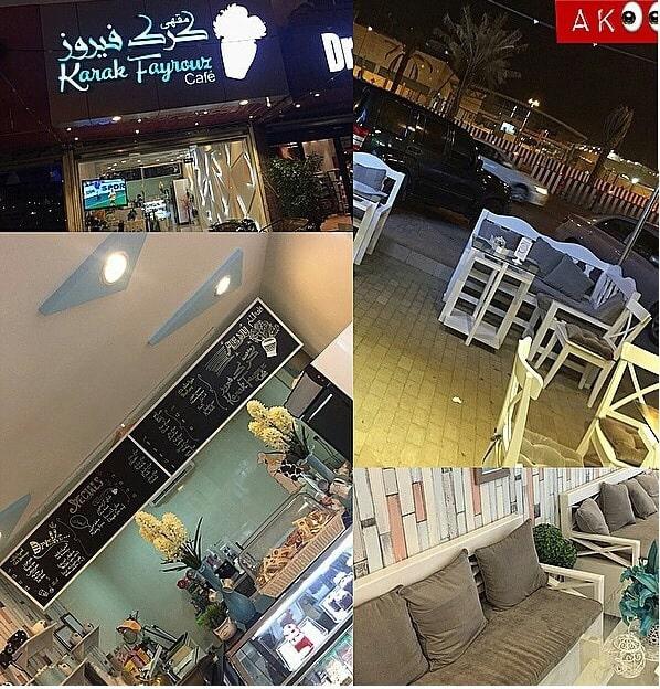 مقهى كرك فيروز الرياض