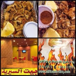 مطعم بيت السيرية