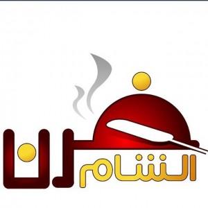 فرن الشام