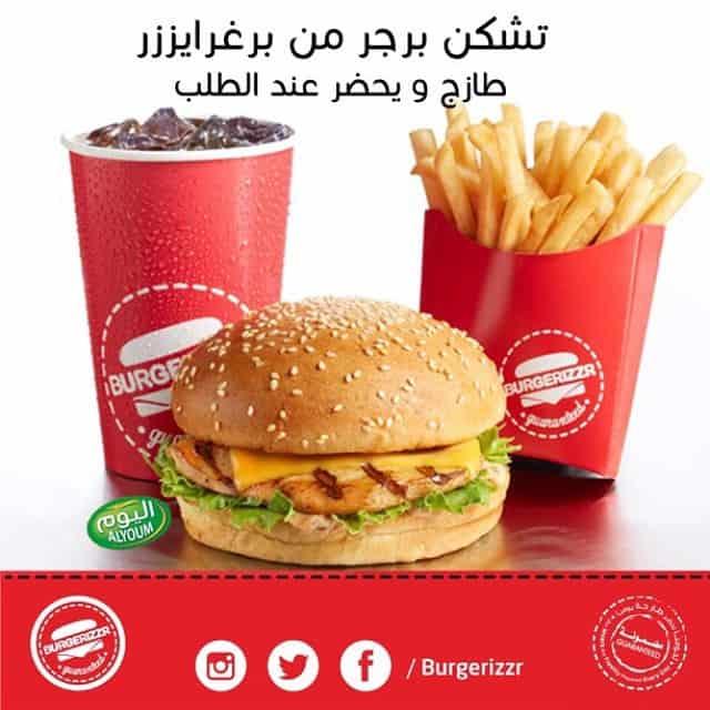 مطعم برقرايززر الرياض