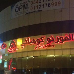 مطعم الفورنو كومباني في الرياض