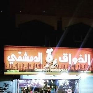 مطعم الذواق الدمشقي