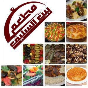 مطعم بيت السليق