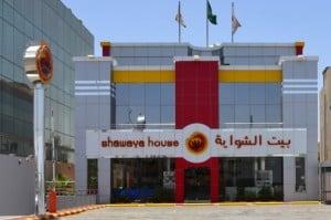 مطعم بيت الشواية