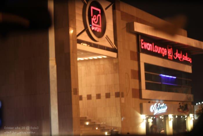 مطعم ايوان المدينة