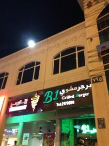 مطعم برجر مشوى