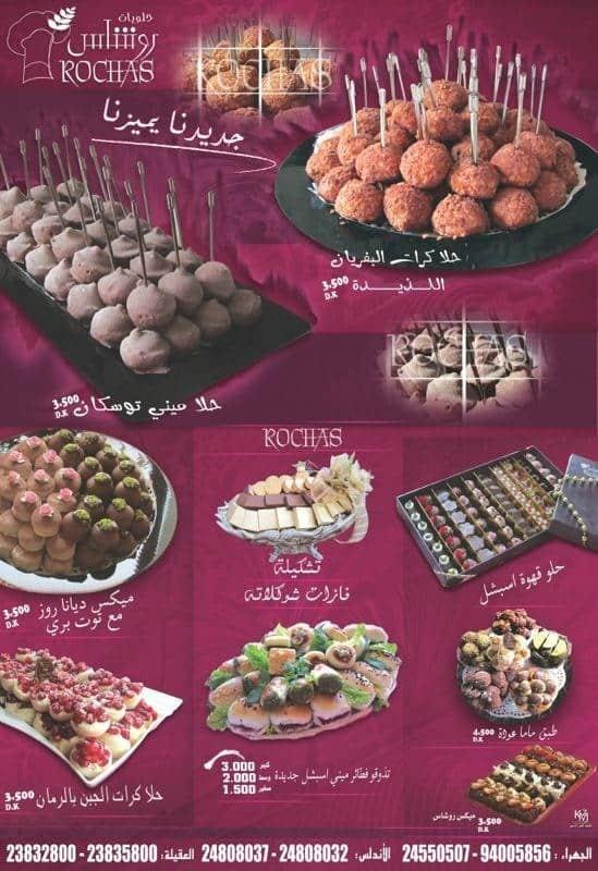 محل حلويات روز المدينة
