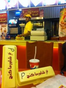 مطعم شاورما كنج