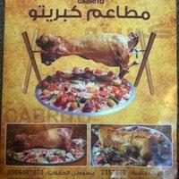مطعم كبريتو البديعة