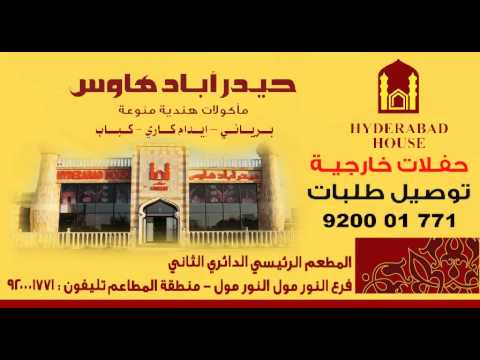 مطعم حيدر اباد هاوس المدينة