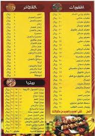 مطعم كنوز الشام المدينة
