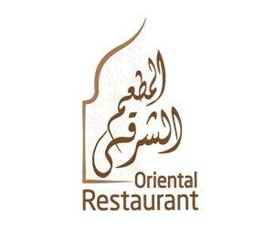 مطعم المطعم الشرقي أبها والخميس