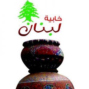مطعم خابيه لبنان أبها