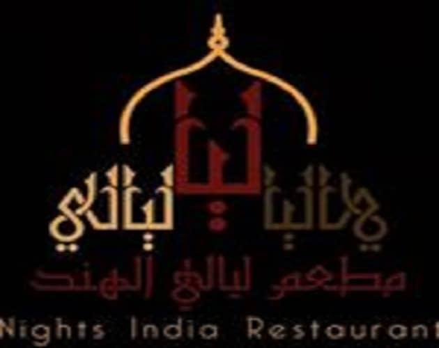 مطعم ليالي الهند