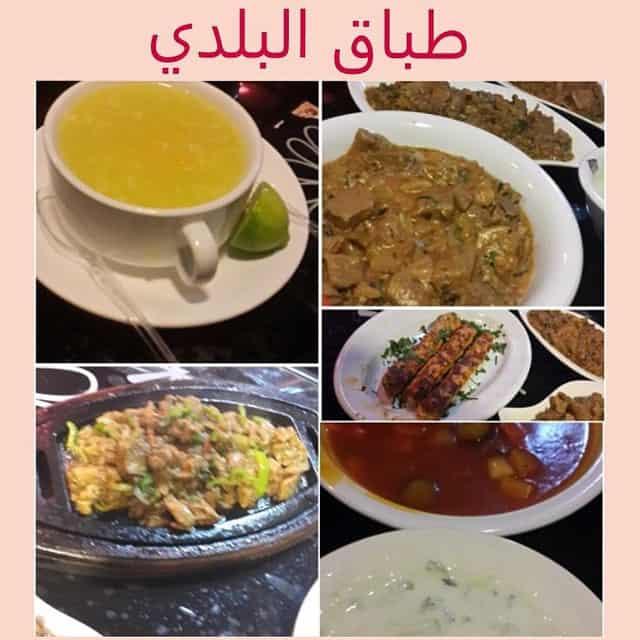 مطعم اطباق المدينة