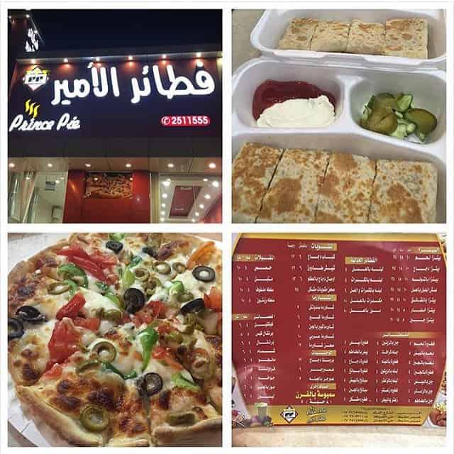 مطعم فطائر الأمير أبها والخميس