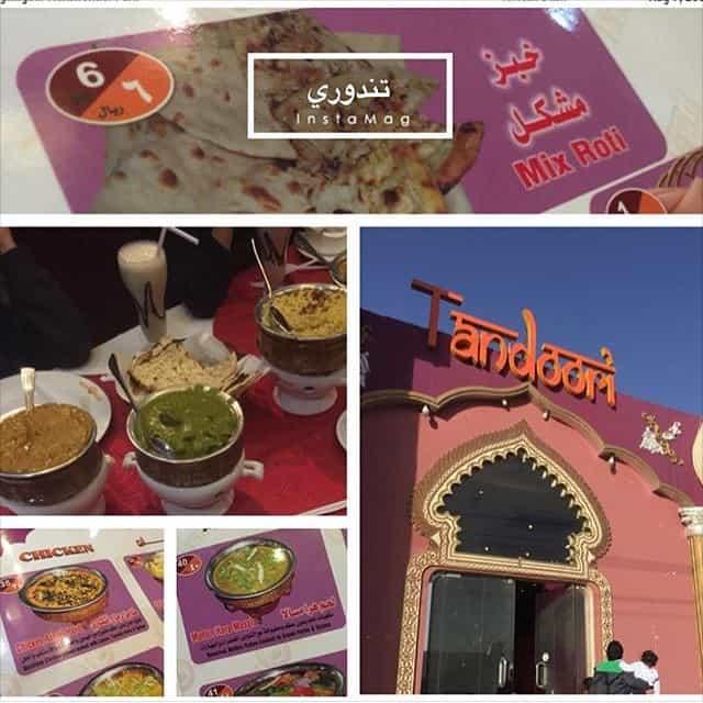 مطعم تندوري أبها والخميس