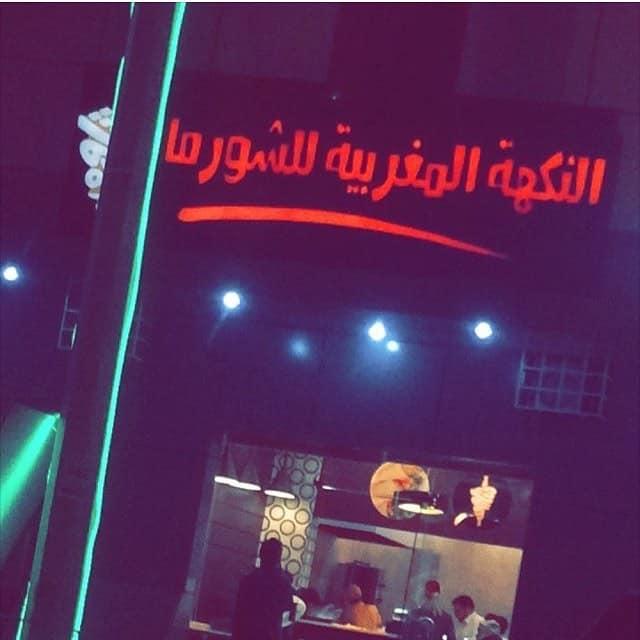مطعم النكهه المغربيه أبها والخميس