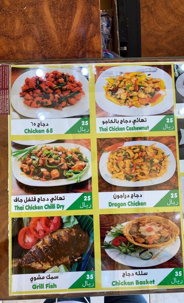 منيو مطعم مهران