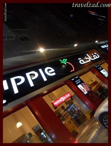 مطعم تفاحة المدينة