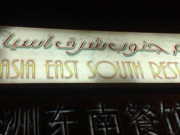 مطعم جنوب شرق اسيا الأسعار المنيو الموقع افضل المطاعم السعودية