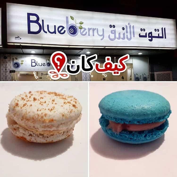 كافيه بلوبيري Blueberry Follow المدينة المنورة الاسعار المنيو الموقع