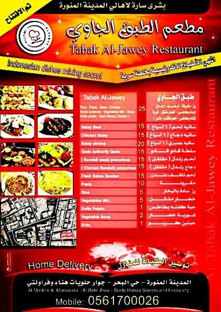 مطعم الطبق الجاوي المدينة