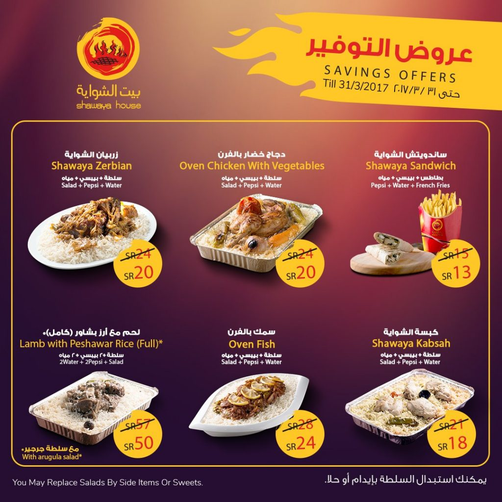 مطعم بيت الشوايه المدينة المنورة