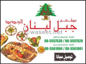 مطعم جبل لبنان المدينة