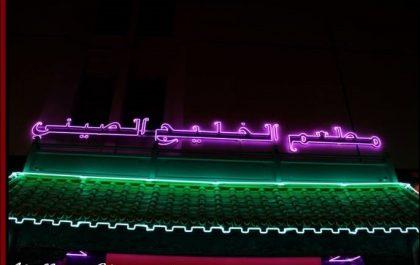 مطعم الخليج الصيني مكة المكرمة