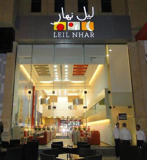 مطعم ليل نهار الرياض
