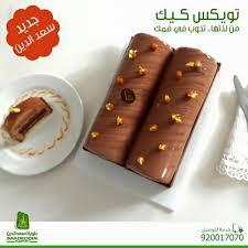 حلويات سعد الدين المدينة