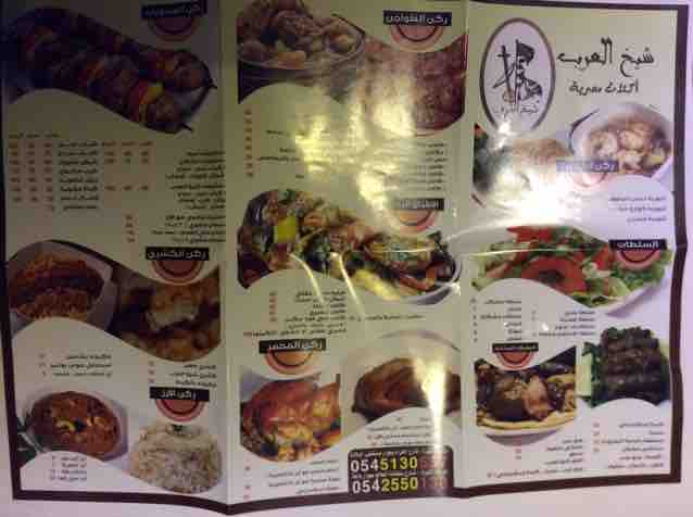 مطعم دوار شيخ العرب المدينة